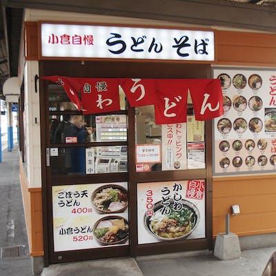 小倉ホームうどん店